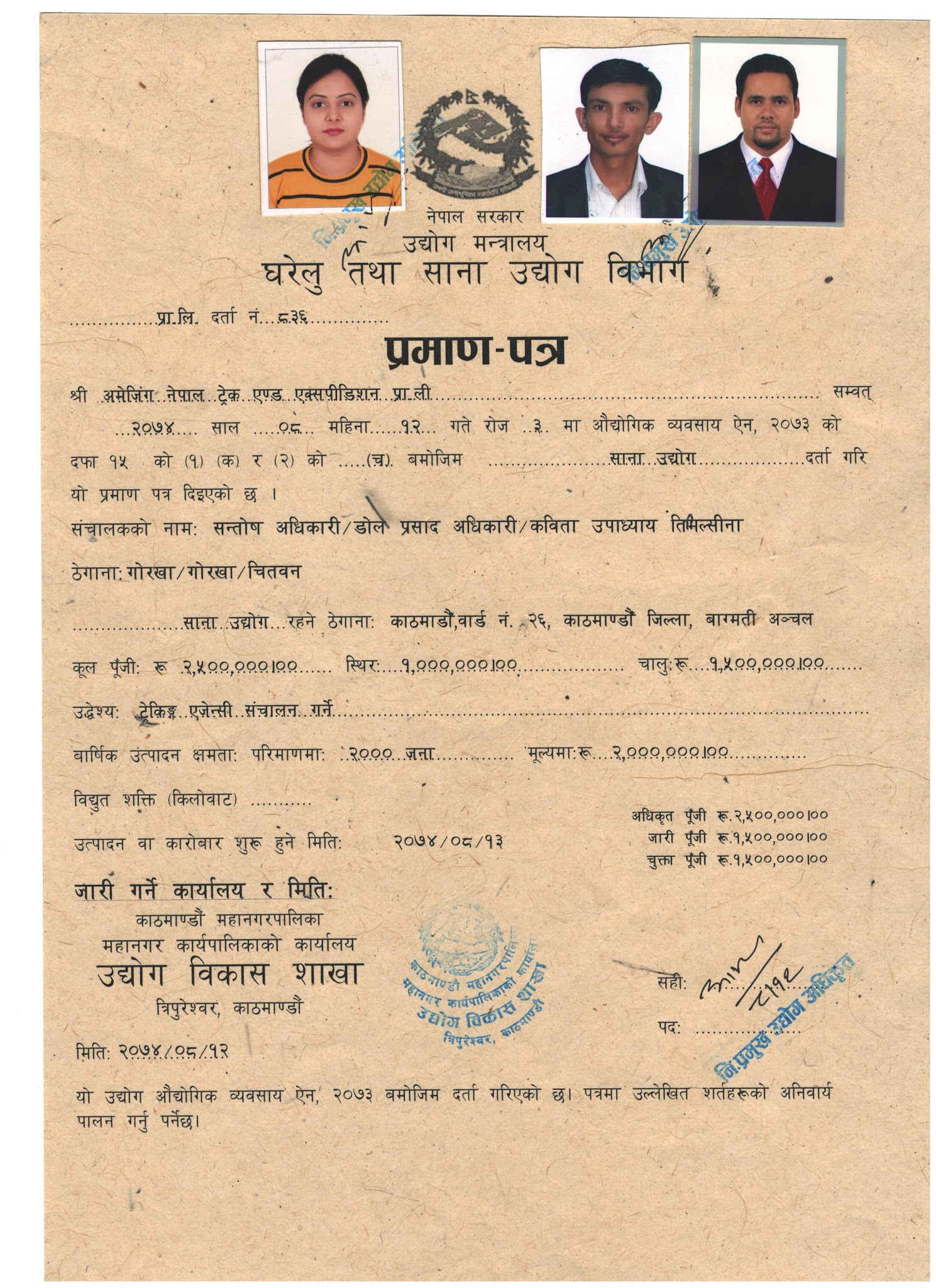 govt paper
